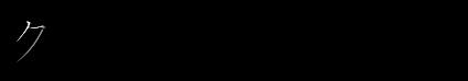 クロコダイル財布館