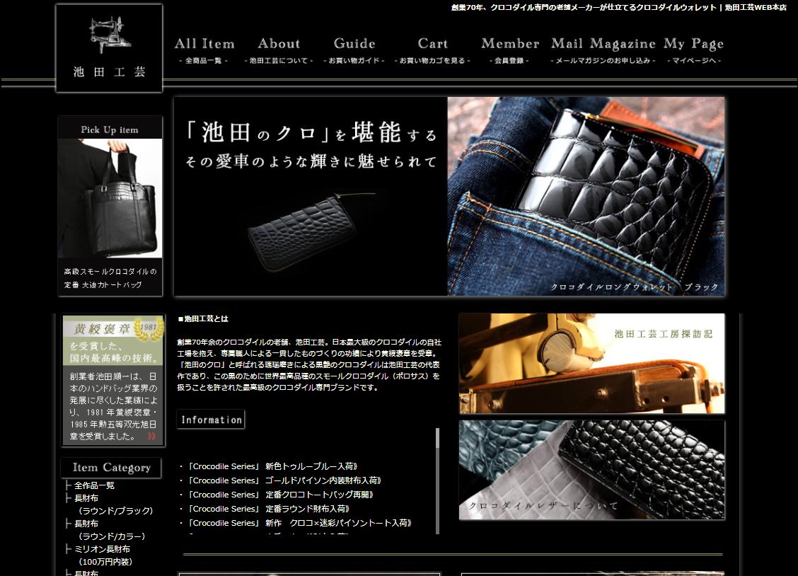 池田工芸WEB本店