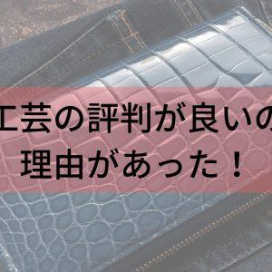 【クロコダイル財布評判】池田工芸ってどんなブランド?徹底的に調べてみた